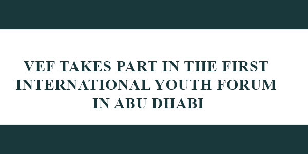 VEF Takes Part In The First International Youth Forum In Abu Dhabi